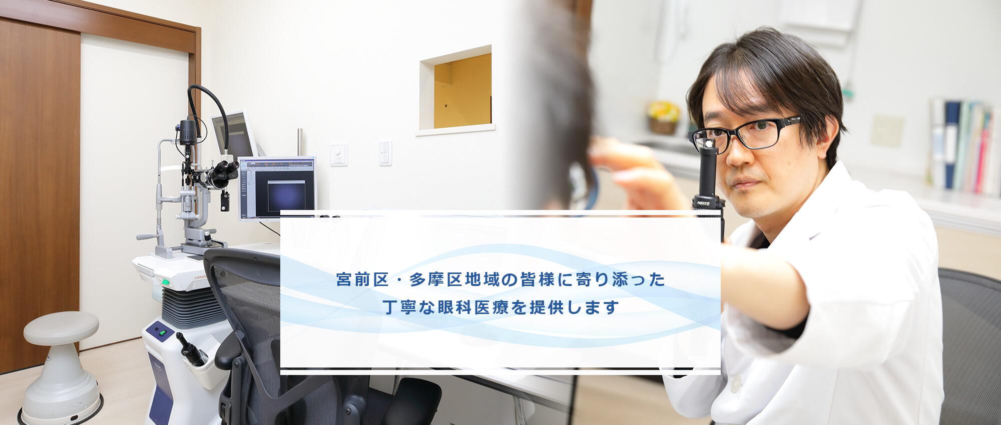 宮前区・多摩区地域の皆様に寄り添った丁寧な眼科医療を提供します