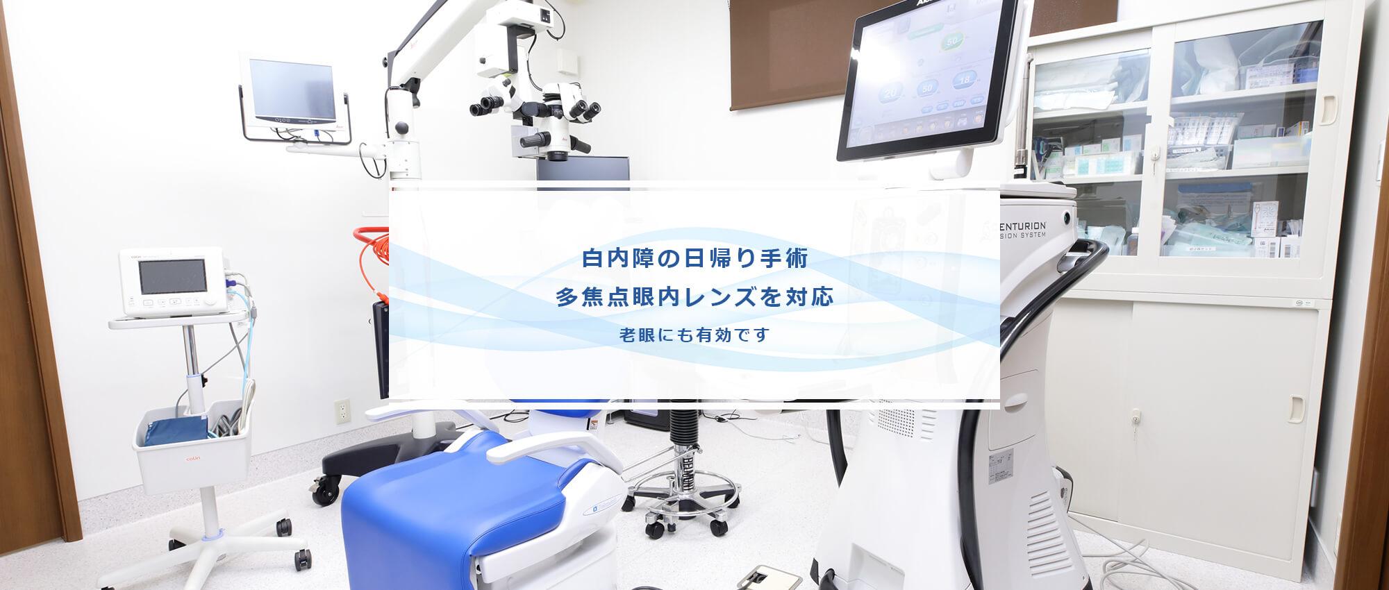 白内障の日帰り手術 多焦点眼内レンズを対応 老眼にも有効です